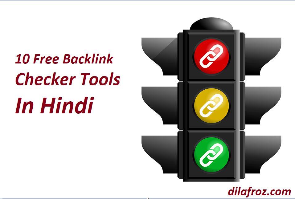 10 Free Backlink Checker Tools In Hindi
