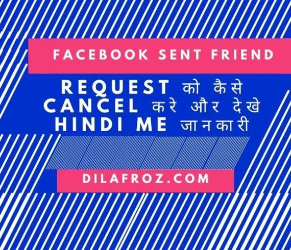 Facebook All Sent Friend Requests ko Cancel kaise kare