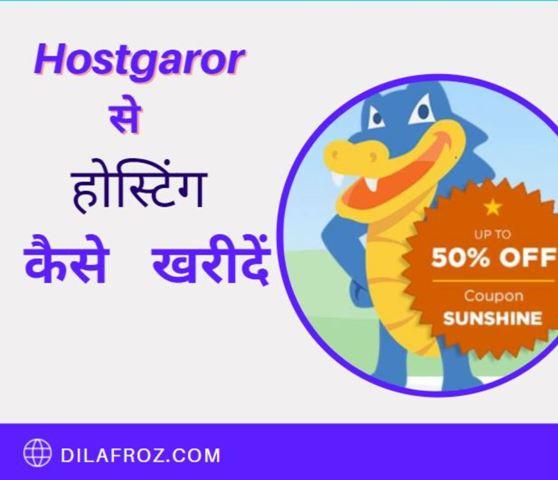 Hostgator से होस्टिंग कैसे खरीदें Hostgator Review in Hindi 50% OFF
