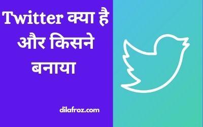 Twitter क्या है और किसने बनाया