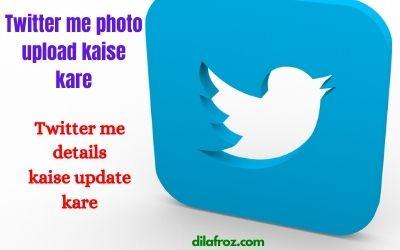 twitter me photo kaise set kare aur details kaise update kare